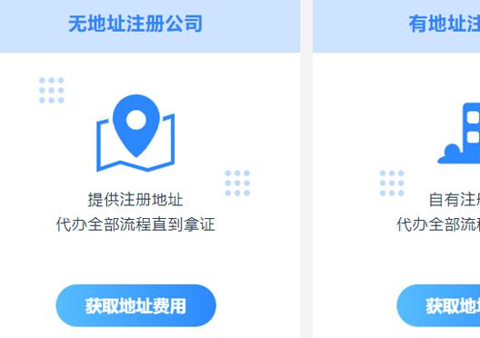 郑州市惠济区注册公司地址要求