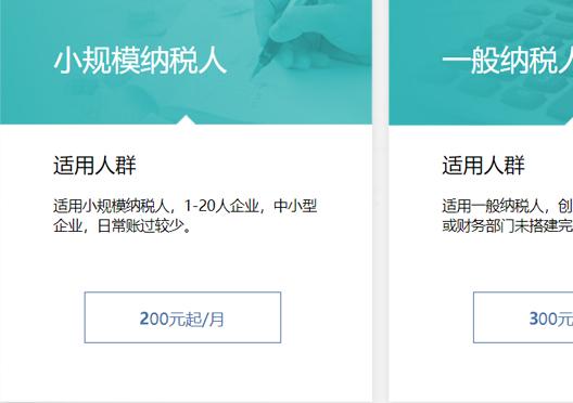 郑州金水区代理记账费用标准