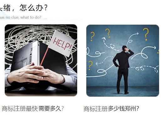 郑州市惠济区商标注册难点