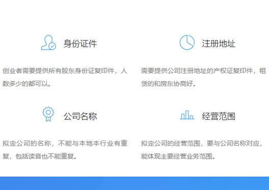 郑州惠济区注册公司资料
