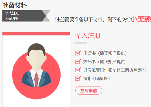 郑州市惠济区商标注册资料
